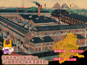 富岡製糸場と絹産業遺産群の画像 p1_18