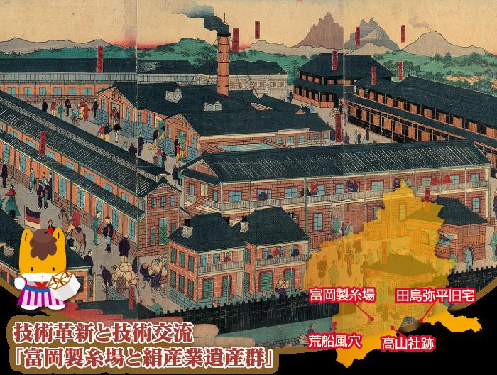 富岡製糸場と絹産業遺産群の画像 p1_20